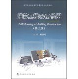 Architectural engineering CAD drawings (2nd Edition) Vocational and Technical Education Civil Engineering Professional series of textbooks(Chinese Edition) PDF