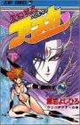 Protean war Shinobu Asuka 2 (Jump Comics) (1989) ISBN: 4088713524 [Japanese Import]