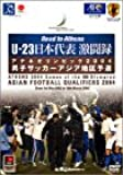 Road to Athens U-23 日本代表激闘録 / アジア サッカー最終予選 2004 [DVD]