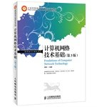 Computer Network Technology Foundation (3rd Edition)(Chinese Edition) pdf