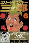 Elite Yankee Saburo (6) (Young Magazine Comics) (2001) ISBN: 4063369668 [Japanese Import]