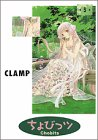 Volume 5 Limited Edition Chobits (Premium KC) (2002) ISBN: 4063620018 [Japanese Import]