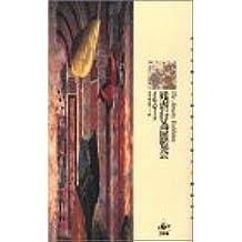 Atrocity exhibition ISBN: 4875021445 (1995) [Japanese Import]