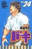バキ―NEW GRAPPLER BAKI (No.24) (少年チャンピオン・コミックス)