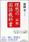 理想の国語教科書 赤版