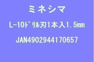 Mineshima Drill 1.5mm (L-10-15) Mineshima