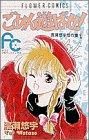 Gomen Asobase! [Flower Comics] (Book is Written in Japanese)