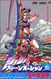 ストーンオーシャン 16 ジョジョの奇妙な冒険 第6部 (ジャンプコミックス)