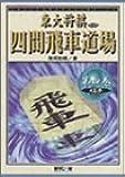四間飛車道場〈第4巻〉4五歩 (東大将棋ブックス)