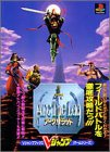 PlayStation Arc the Lad ISBN: 4081080275 (1998) [Japanese Import]