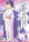Ai Yori Aoshi, Bd. 7