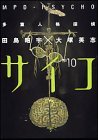 多重人格探偵サイコ (10) (角川コミックス・エース)