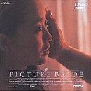ピクチャーブライド [DVD] B00005HQ0Z