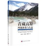 River Morphodynamics and Stream Ecology in Qinghai-Tibet Plateau(Chinese Edition)