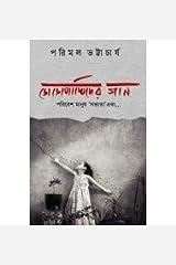 DODOPAKHIDER GAAN : Poribesh, Manush, 'Sovyota' ebong... Hardcover