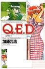 Q.E.D.証明終了 第3巻