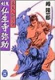 幕末人斬り伝 剣鬼・仏生寺弥助 (学研M文庫)