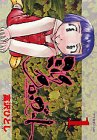 Milk Closet 1 (Afternoon KC) (2000) ISBN: 4063142450 [Japanese Import]