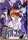 魔装機神サイバスター(4) [DVD]