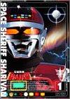 宇宙刑事シャリバン Vol.1 [DVD] B00006LF0C
