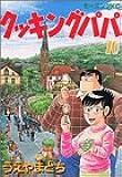 クッキングパパ(70) (モーニング KC)
