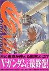 Turn A Gundam Vol. 5 (Japanese Import)