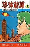 恐怖新聞 (2) (少年チャンピオン・コミックス)