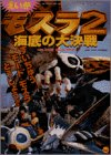 (TV picture book series of Shogakukan) Great Battle of the seabed - 2 Film Mothra (1998) ISBN: 409113498X [Japanese Import]