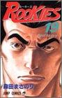 ROOKIES 第19巻