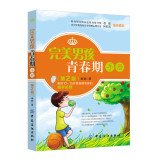 Download Perfect Boy puberty Manual (2nd Edition)(Chinese Edition) ebook