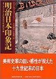 明治日本印象記―オーストリア人の見た百年前の日本 (講談社学術文庫)