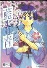 Ai Yori Aoshi, Bd. 5