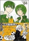 Sasameke (# 04) (Kadokawa Comics Ace) (2003) ISBN: 4047135755 [Japanese Import]
