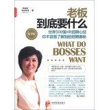 Read Online The boss in the end to what - the best version(Chinese Edition) PDF