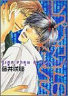 KISS of Replicant (Asuka Comics CL-DX) (2002) ISBN: 404853551X [Japanese Import]