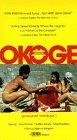 Okoge [VHS]