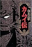 カムイ伝 (12) (小学館叢書)