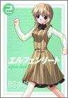 エルフェンリート 2 (ヤングジャンプコミックス)