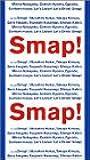 Smap! Tour! 2002! [VHS]