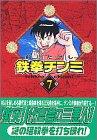 Price comparison product image Tekken delicacy (7) (Kodansha Manga Bunko) (2002) ISBN: 4063603881 [Japanese Import]