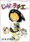 じゃりン子チエ―チエちゃん奮戦記 (16) (アクション・コミックス)