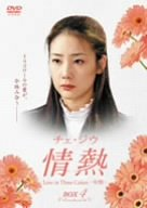[DVD]情熱 Love in Three Colors -有情- BOX 4 [DVD]