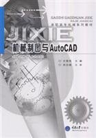 Download mechanical drawing and AutoCAD(Chinese Edition) pdf epub