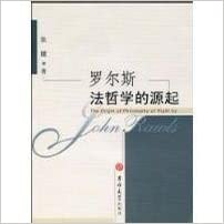Rolls-source philosophy of law from(Chinese Edition)