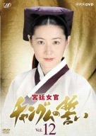 宮廷女官 チャングムの誓い VOL.12 [DVD]