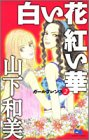 Akai Hana white flower - Girlfriends - 2 (- Girlfriends -) (Queens Comics) (2003) ISBN: 4088651324 [Japanese Import]