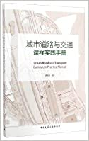Book Urban Roads and Traffic Course Practice Manual(Chinese Edition)