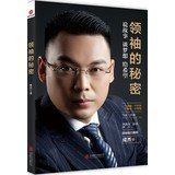 Secrets leaders: to tell a story. talk about the dream. to hope(Chinese Edition) pdf