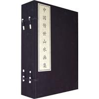 Chinese landscape painting handed down set (Set all 2) (hardcover)