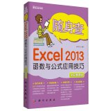 Download Check function and carry -Excel 2013 Formula application skills (full color version will be checked)(Chinese Edition) ebook